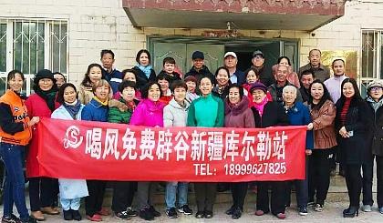互动吧-11月2日和静县免费辟谷线下见面开始报名