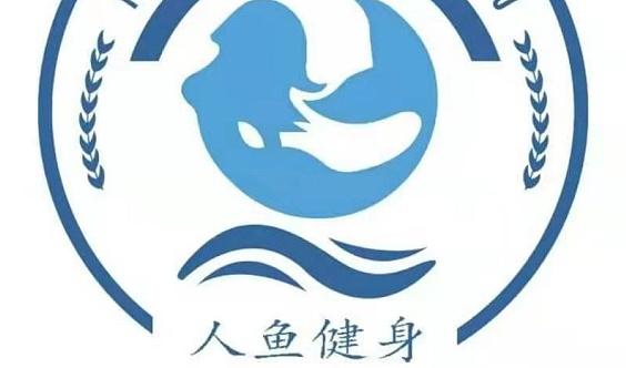 人鱼游泳健身首年免费活动报名处