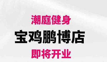 互动吧-➡️我已报名![潮庭健身]宝鸡鹏博店创始会员火爆招募中!