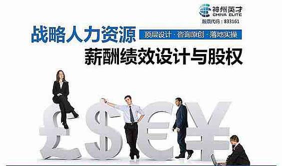 5G时代下的战略人力资源管理与薪酬绩效和股权激励