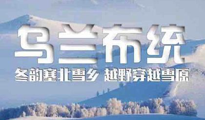 互动吧-东韵塞北雪乡,越野穿越雪原