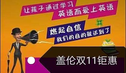 互动吧-双11嗨购狂欢节☞火爆开启☜【上党盖伦国际教育】9.9元体验,仅限38名!两人一起报名双双免费!