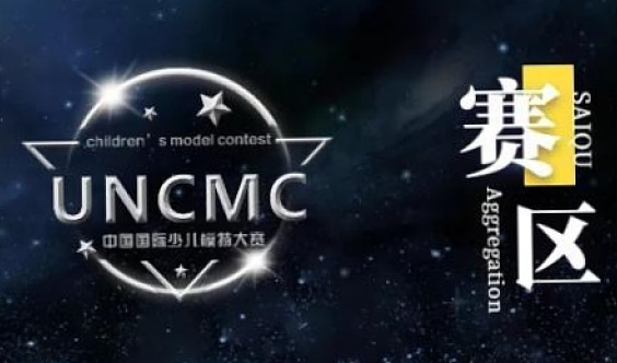 2020UNCMC中国国际少儿模特大赛(阜南海选赛)