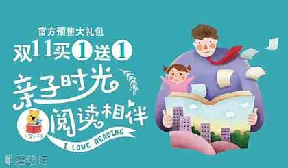互动吧-官方【樊登小读者】尊享vip年卡买1送1开始啦!