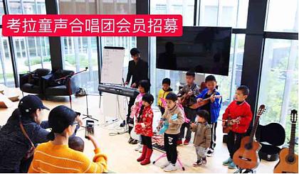 互动吧-考拉童声合唱团会员招募信息
