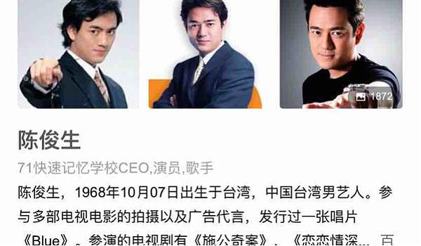 互动吧-台湾演员、歌手、记忆大师陈俊生老师来成都啦……