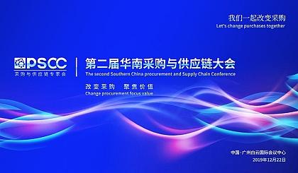 互动吧-第二届华南采购与供应链大会—改变采购,聚焦价值