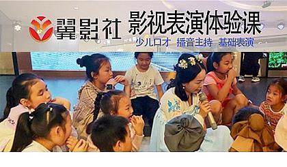 互动吧-【宣汉天智学校,9.9元预约3节影视表演课程】