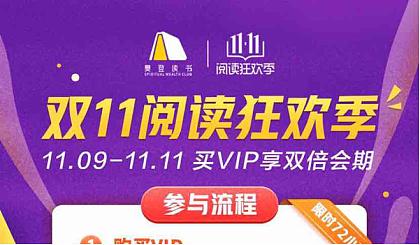 互动吧-樊登读书官方预售————樊登读书双十一大促,买VIP得双倍会期