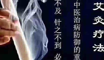 互动吧-【新人亚健康调理】中国古法的神秘洪荒之力-艾灸