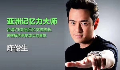 互动吧-【重磅来袭】台湾明星陈俊生老师亲临成都,带领孩子轻松高效学习!