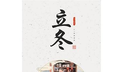 互动吧-暖暖冬日情——《立冬包饺子》
