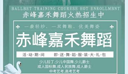 互动吧-免费体验课/少儿拉丁 中国舞 街舞/成人国标舞 民族舞爵士