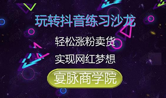 【北京抖音站】抖音沙龙包括抖音实操、抖音讲座、抖音互赞,实现抖音吸粉、抖音网红、抖音带货!