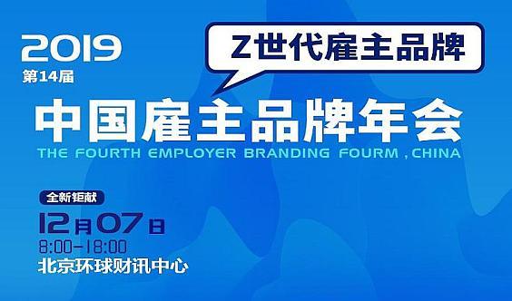 2019第十四届中国雇主品牌年会