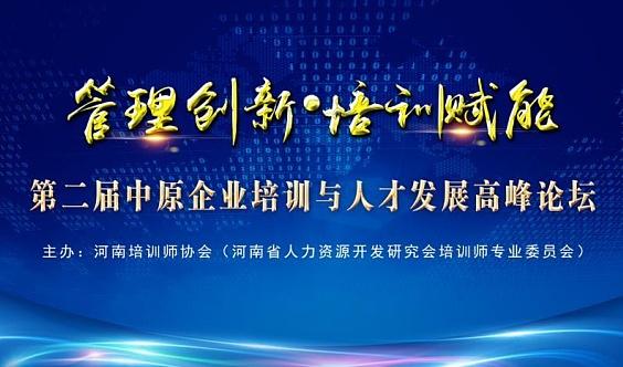 第二届中原企业培训与人才发展高峰论坛