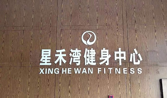 星禾湾游泳健身前288创始会员预存100抵1000火爆发售中,智能健身 轻奢体验!