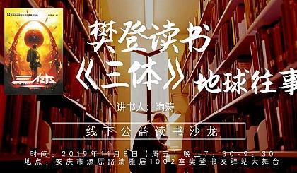 互动吧-樊登读书公益沙龙2019年11月第1期