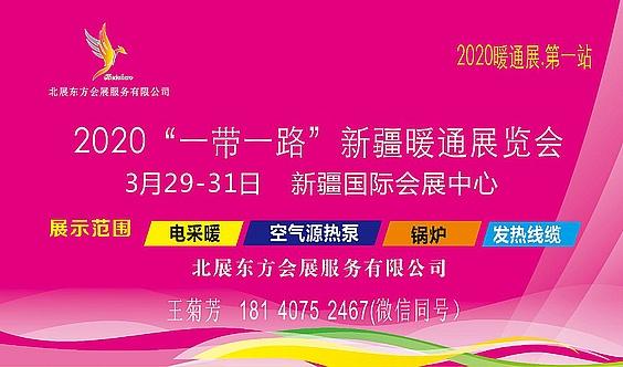 """2020""""一带一路""""新疆暖通展览会"""