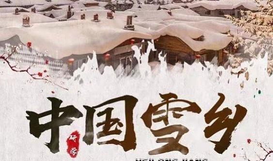 中国雪乡——黑吉两省深度研学亲子七日
