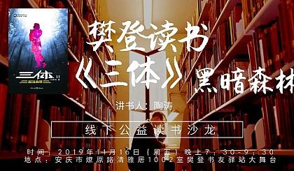 互动吧-樊登读书公益沙龙2019年11月第2期