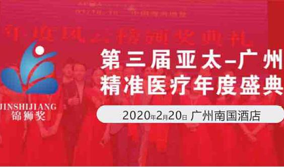 20120.2.20 第三届亚太精准医疗年度盛典(广州)抢票中