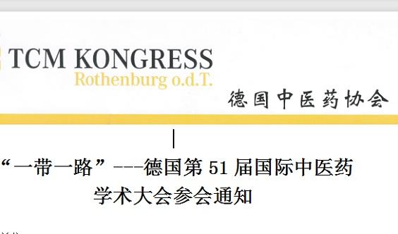 第五十一届国际中医药学术大会·德国罗腾堡