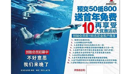 互动吧-英派斯游泳健身【九方旗舰店】火爆预售中…前199名创始会员尊享首年免费🎁