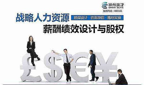 12月26号《战略人力资源管理薪酬绩效+股权激励》年底巨献🎉🎉🎉