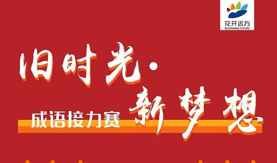 """旧时光  新梦想——远方文学确山课程中心""""成语话春秋""""公开课报名开始啦!"""