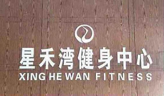 我已参加星禾湾游泳健身前288创始会员预存100抵1000火爆发售中,智能健身 轻奢体验