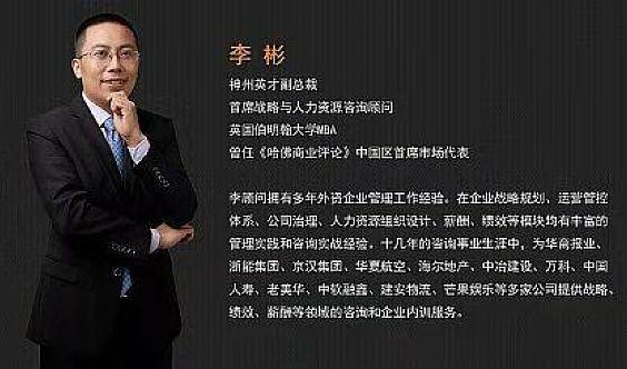 【北京站🗣️】5G时代战略人力资源盈利模式-薪酬-绩效-股权