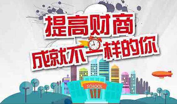 北京财商思维——教你如何拥有富人思维,如何拥有5种变现模式,如何拥有N种被动收入