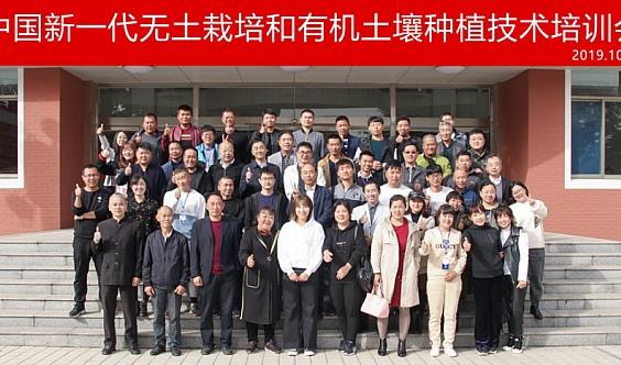 第十七届中国新一代无土栽培和有机土壤种植技术培训会