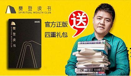 互动吧-【官方】樊登读书VIP年卡在线充值(送四重知识礼包价值597)