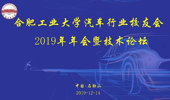 合肥工业大学汽车行业校友会2019年年会暨技术论坛