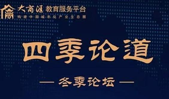 大商汇教育服务平台 四季论道•冬季论坛—《全球视野下的2020年中国经济展望》