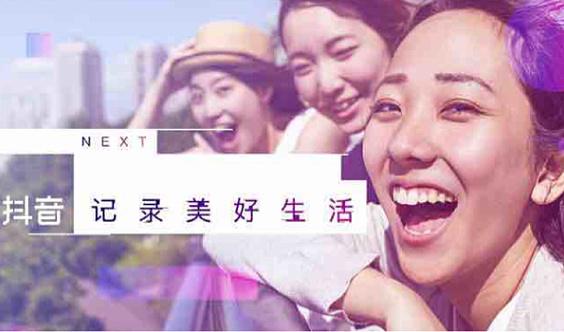 北京抖音营销:5G时代的变现入口,流 量 圣 地,教你如何运营变现。