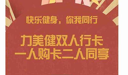互动吧-广州力美健健身俱乐部区庄会所