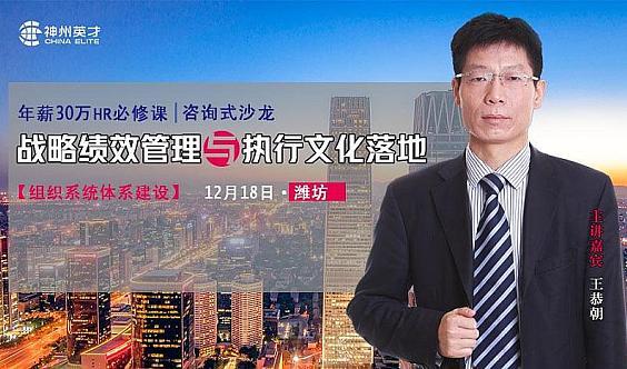 12.18日•潍坊站【绩效管理与执行文化】HR| 总裁必修课