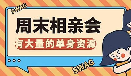互动吧-北京高端相亲会(本硕博海归为主)~寻找有缘人