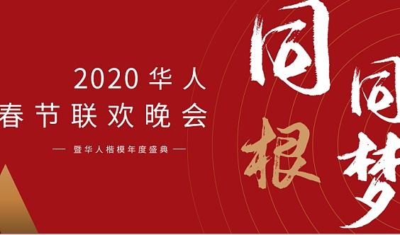2020华人春节联欢晚会暨华人楷模年度盛典