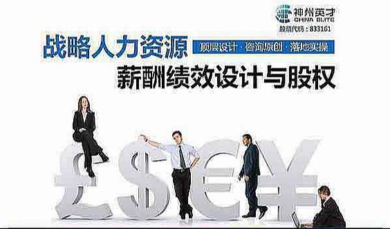 年底巨献!《战略人力资源管理薪酬绩效+股权激励》12月26号