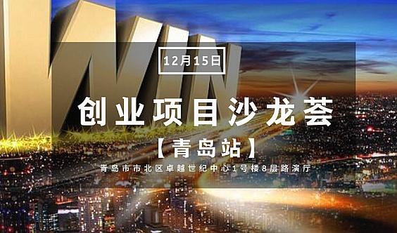 创业项目沙龙荟第三期