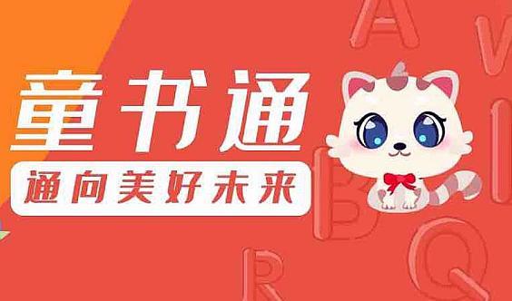 12月26日悠贝·童书通项目见面会【廊坊站】