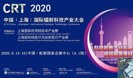 2020第二届中国(上海)国际核技术应用展览会