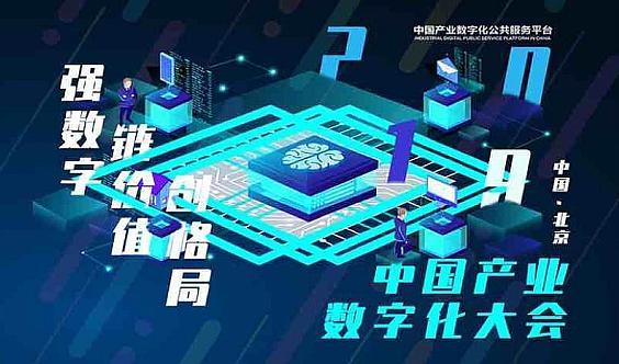 2019中国产业数字化大会