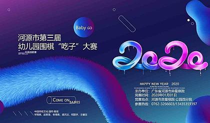 """互动吧-河源市第三届幼儿园围棋""""吃子""""大赛"""