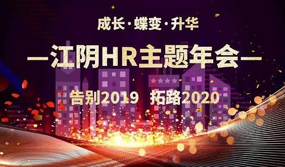 江阴HR主题年会——成长、蝶变、升华