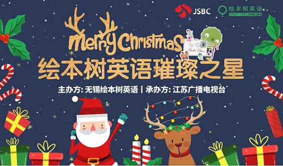 【绘本树&江苏广电】——2019绘本树圣诞璀璨之星报名啦!